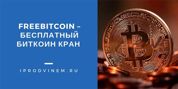 Биткоин краны регистрация онлайн деньги заработок россия