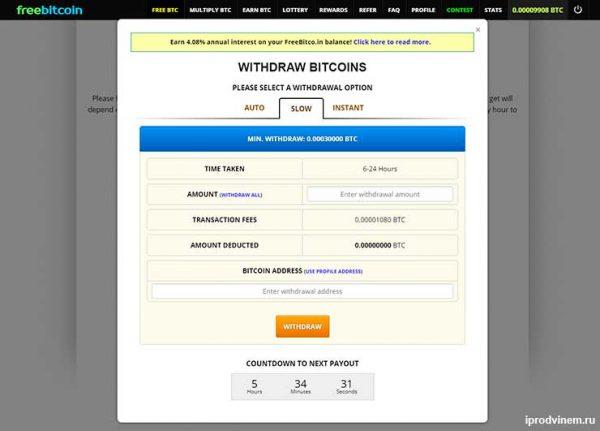 Free Bitcoin биткоин кран вывод средств 2