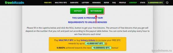 Free Bitcoin биткоин кран вывод средств