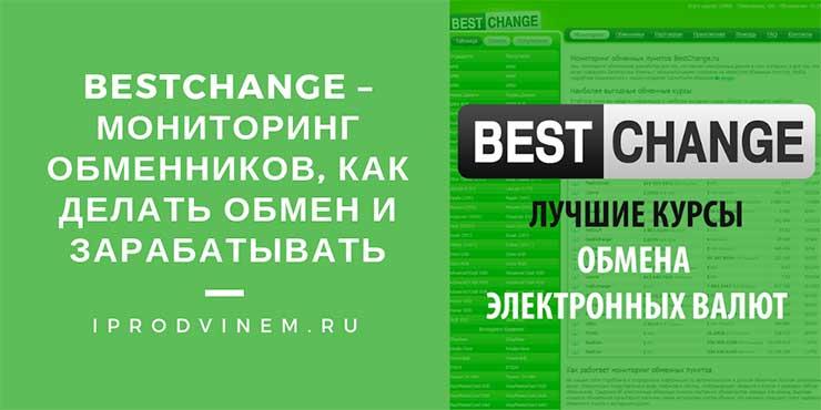 Bestchange – мониторинг обменников + как заработать