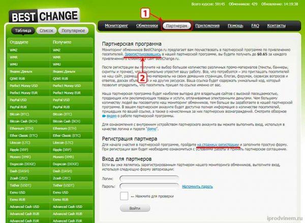 Bestchange – мониторинг обменников как заработать