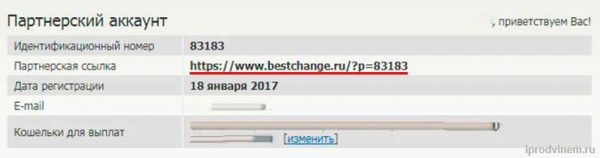 Bestchange – партнерская ссылка