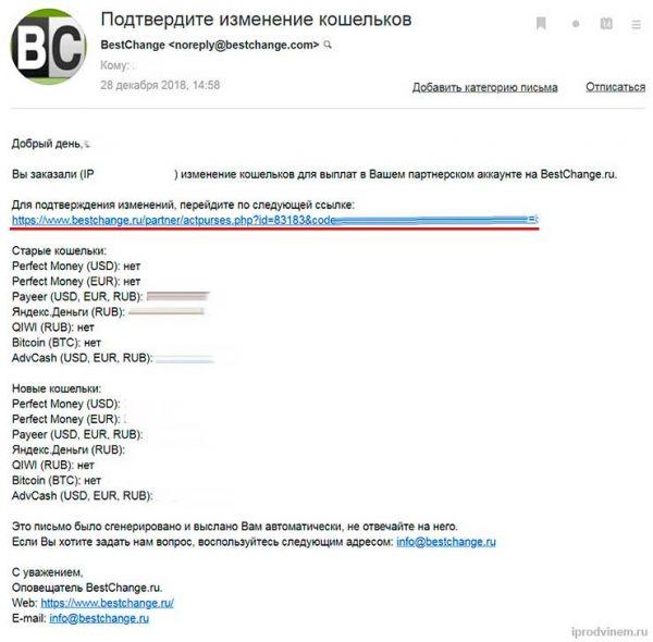 Bestchange – подтверждение изменение кошелька на почте