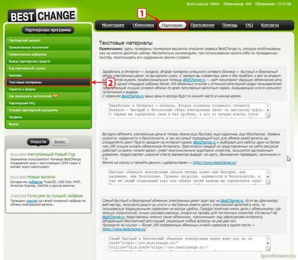 Bestchange –текстовые материалы