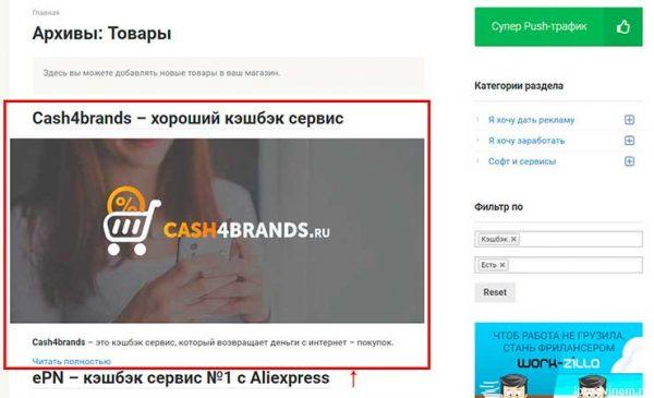 Инструкции для сайта partnerki iprodvinem