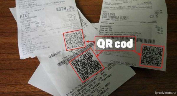 QR код для кэшбэка с чеков