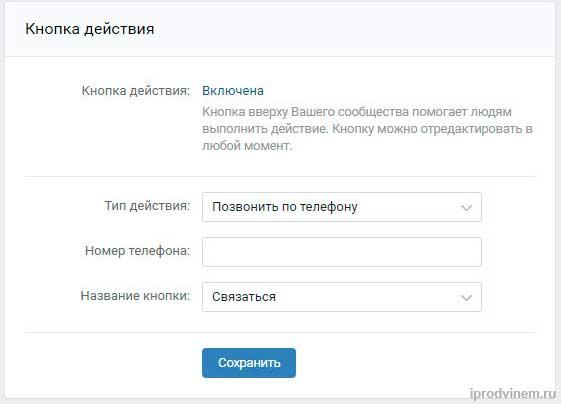 Вконтакте меню группы кнопка действия включена