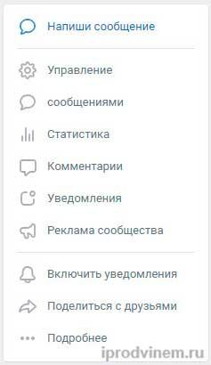 Вконтакте меню управления сообществом