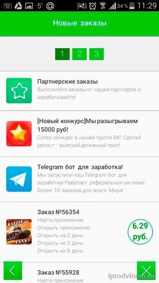 AdvertApp меню для заработка