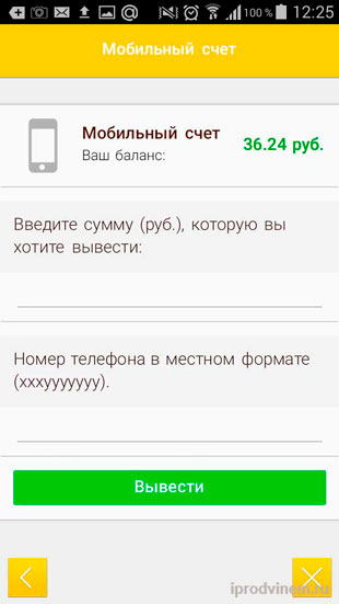 AdvertApp вывод средств