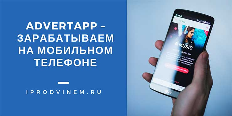 AdvertApp – зарабатываем на мобильном телефоне