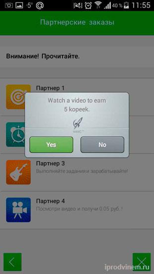 AdvertApp зарабатываем на партнерских заказах видео уведомление