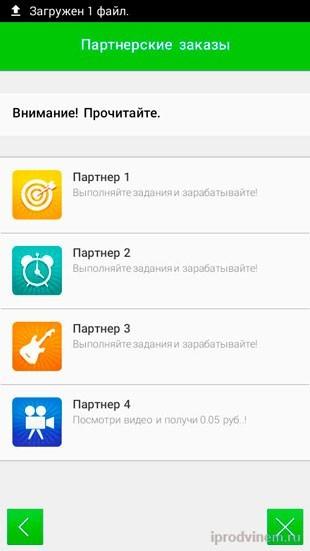 AdvertApp зарабатываем на партнерских заказах
