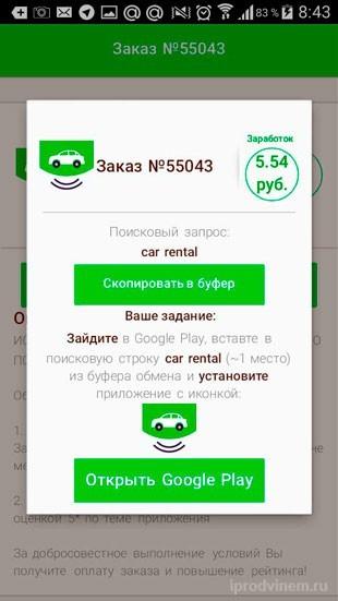 AdvertApp зарабатываем на установке приложений детальное описание
