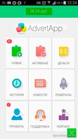 AdvertApp зарабатываем на установке приложений и просмотре видео