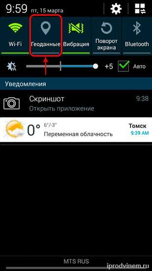 Android включаем GPS