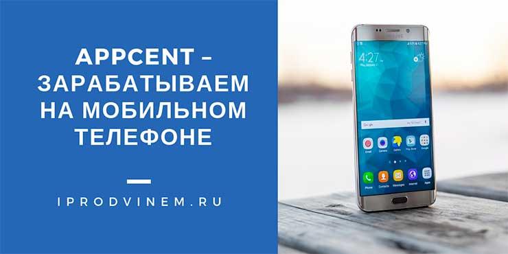 Appcent – зарабатываем на мобильном телефоне