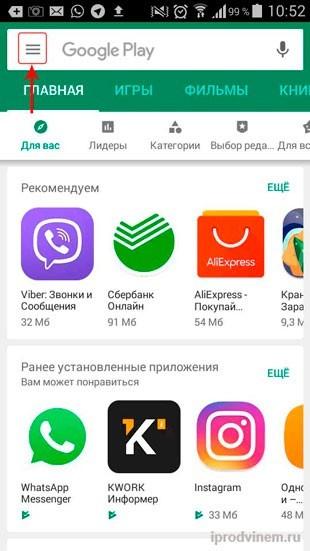 Google Play главная страница переход в меню