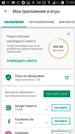 Google Play основное меню приложения