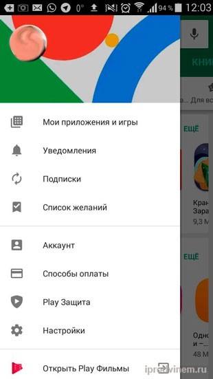 Google Play основное меню