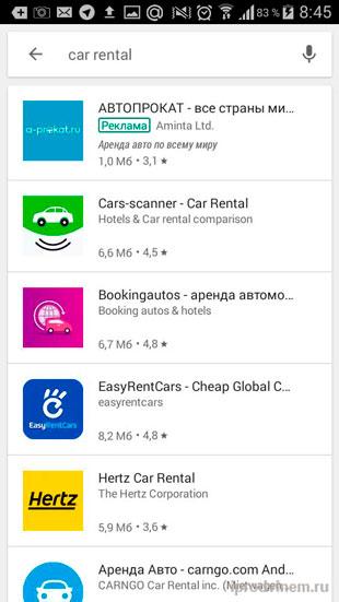 Google Play Поиск приложений car rental