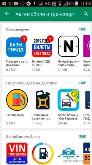 Google Play страница категории с подразделами на главной