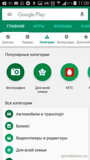 Google Play страница категорий на главной