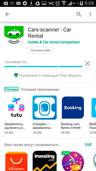 Google Play Страница приложения Cars Rental установка
