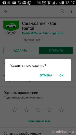 Google Play удаление приложния