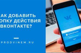 Как добавить кнопку действия Вконтакте
