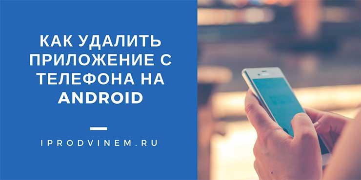 Как удалить приложение с телефона на Android