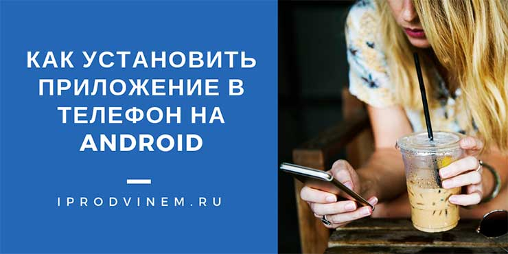 Как установить приложение в телефон на Android