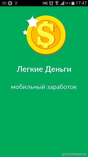 Легкие деньги лого