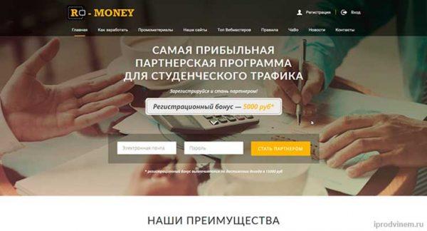 R-Money – зарабатываем на студентах