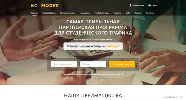 R Money – монетизируем студенческий трафик