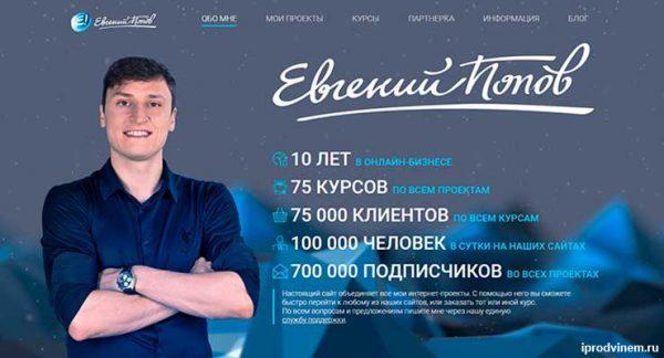 1Popov - партнерская программа Евгения Попова курсы по Photoshop и графике