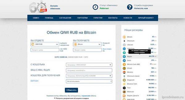 60 сек – обменник реальных денег и виртуальных валют