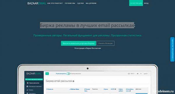 BazaarEmail - Биржа рекламы в лучших email рассылках