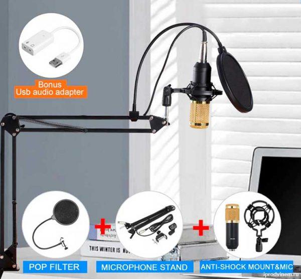bm800 Микрофон для записи видео роликов