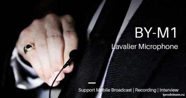 Boya BY M1 Микрофон для записи видео роликов