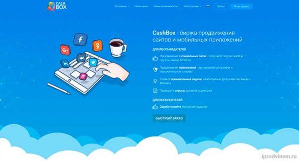CashBox биржа продвижения сайтов и мобильных приложений