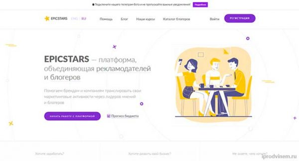 Epicstars - платформа объединяющая рекламодателей и блогеров