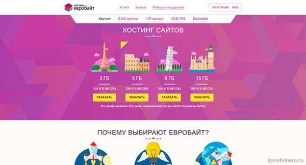 Евробайт - выгодный хостинг для сайтов