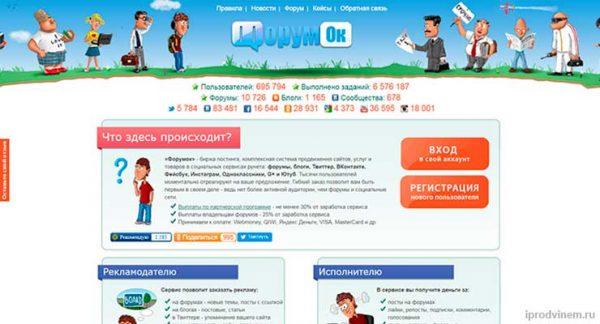 Forumok - Cервис рекламы на форумах блогах твиттере и социальных сетях
