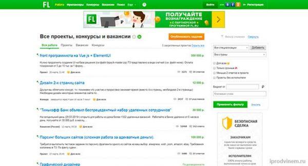 freelance (fl ru) фриланс биржа, фрилансер