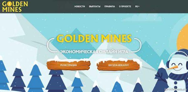 Golden Mines - хайп игра по заработку на гномах