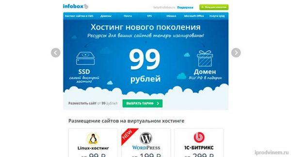 ИнфоБокс - выгодный хостинг