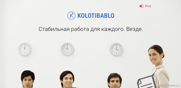 Kolotibablo - заработок на вводе капч