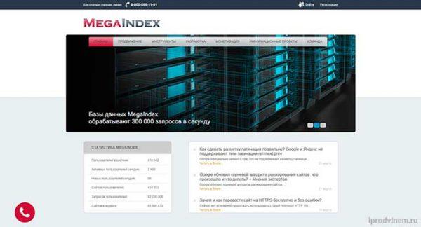 МегаИндекс – система автоматического продвижения