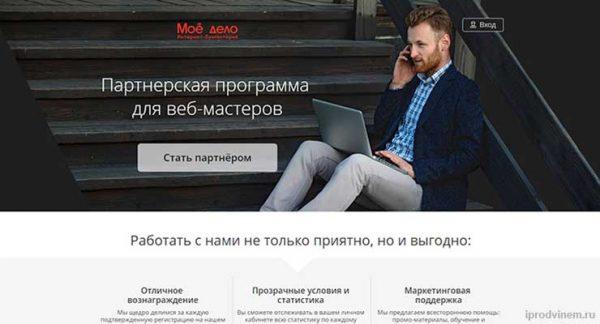Мое дело - партнерская программа онлайн бухгалтерии